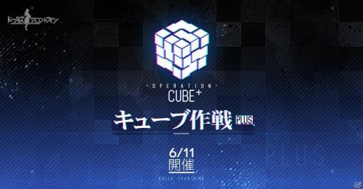 「ドールズフロントライン」大型イベント「キューブ作戦PLUS」が6月11日より開催!