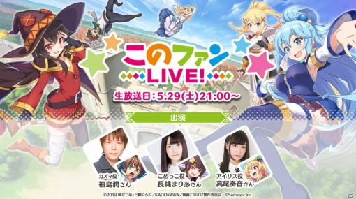 「このファン」5月末のイベント&ガチャが先行公開!福島潤さん、長縄まりあさん、高尾奏音さん出演の生放送が5月29日に実施