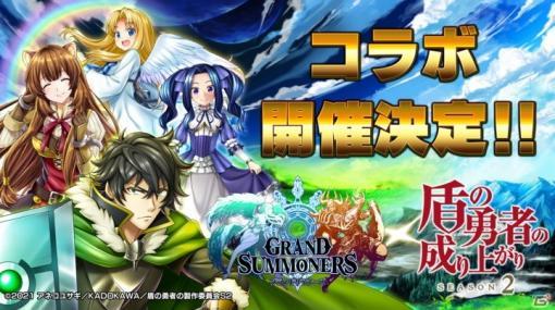 「グランドサマナーズ」でアニメ「盾の勇者の成り上がり Season2」とのコラボが復刻開催!