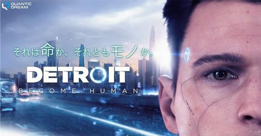 「Detroit: Become Human」がDMM GAMES PCゲームフロアで配信!30%オフのキャンペーンも実施
