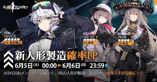 「ドールズフロントライン」SVCh(CV:田村睦心)など新人形3名が追加!指揮官衣装「最後の挨拶」シリーズも登場