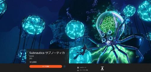 『サブノーティカ』PS4版からPS5版へのアップグレード料金が不具合で100円から3,000円に―修正には数日かかる模様