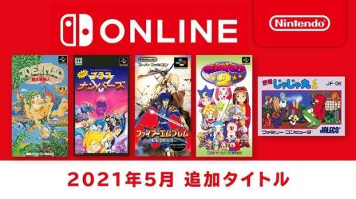 『ファイアーエムブレム 聖戦の系譜』 『JOE&MAC 戦え原始人』など「ファミコン&スーファミ Nintendo Switch Online」に5月26日から5タイトルが追加!