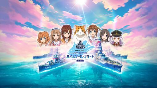 「World of Warships」、「ハイスクール・フリート」コラボ第3弾を開催劇場版から「晴風II」や「比叡」が登場
