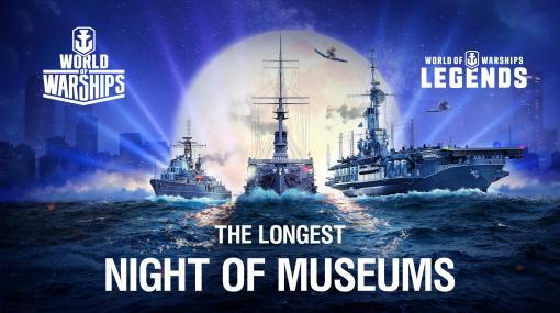 5月18日は「国際博物館の日」!「World of Warships」で世界の海軍博物館を巡る配信イベントが開催