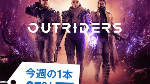 COOPシューター「OUTRIDERS」が初セール!PS StoreやSteamで25%オフに