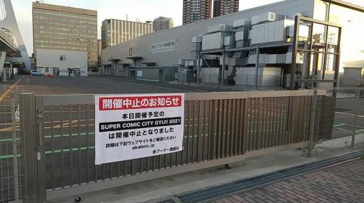 同人誌イベント、直前延期の損失 赤ブーブー通信社「行政はもっと丁寧にやるべき」 - KAI-YOU.net