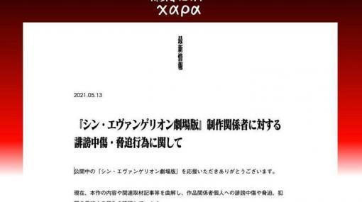 『シン・エヴァ』制作関係者に誹謗中傷や脅迫 カラー「法的措置を持って対処」 - KAI-YOU.net