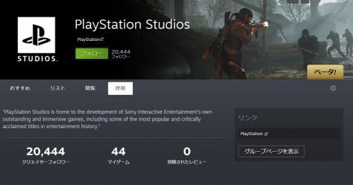 Steamに「PlayStation Studios」のパブリッシャーページがオープン。PC版『Days Gone』や『Horizon Zero Dawn』が登録