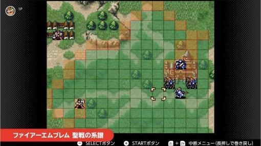 『ファミリーコンピュータ&スーパーファミコン Nintendo Switch Online』に『ファイアーエムブレム 聖戦の系譜』や『忍者じゃじゃ丸くん』など5タイトルが追加