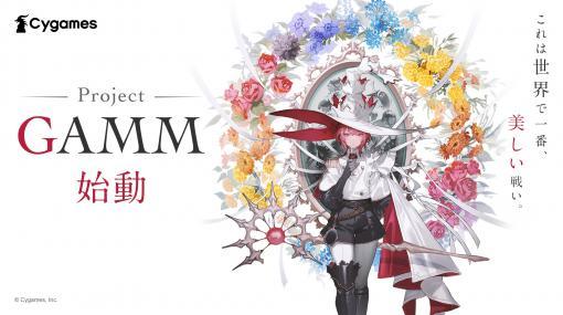 『閃乱カグラ』シリーズを手がけた高木謙一郎氏が率いる新作『Project GAMM』発表。魔法使いたちによる数多の魔法が交錯する王道ファンタジーを描くアクションゲーム