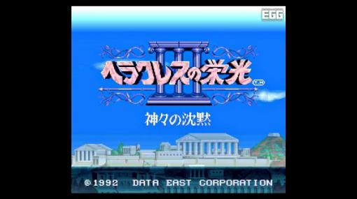 スーパーファミコン版『ヘラクレスの栄光III 神々の沈黙』がプロジェクトEGGにて5月25日に配信決定。シナリオを手掛けたのは『ファイナルファンタジーVII』の野島一成氏