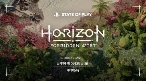 新作タイトル『Horizon Forbidden West』のゲームプレイ映像がPlayStationの情報番組「State of Play」で初公開。5月28日午前6時から配信へ
