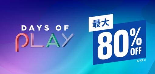 最大80%OFF!PSストア『Days of Play』セール開催!「デモンズソウル」15%オフ「仁王2完全版」30%オフ「FF14コンプリートパック」60%オフなど