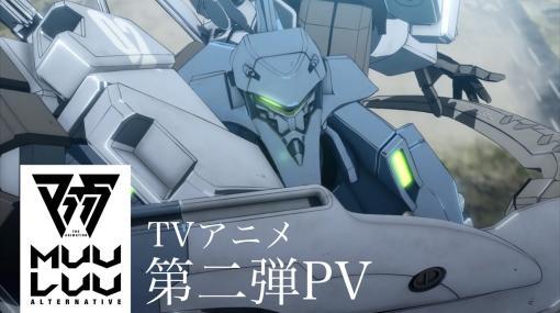 TVアニメ マブラヴ オルタネイティヴ 第二弾PV