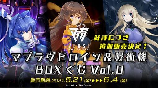 「マブラヴヒロイン&戦術機BOXくじVol.0」の追加販売が決定。マブラヴバースで5月25日より順次販売