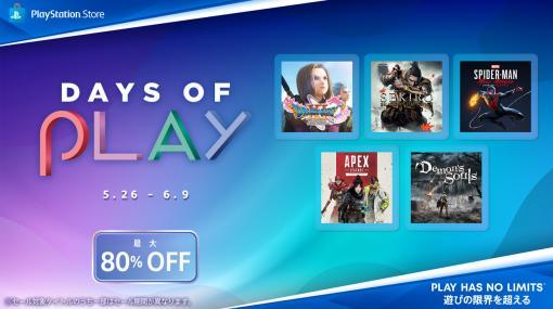 PS5とPS4の対象作品が最大80%オフとなるDays of Playセールが本日開始。PS5「Demon's Souls」15%オフなど