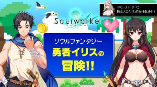 「ソウルワーカー」,限定エピソードが楽しめる新イベントに新主人公「ナビ」が登場