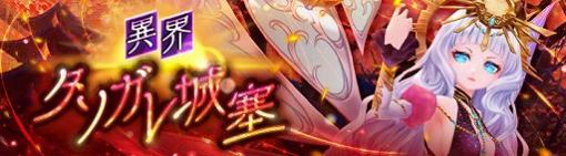 """「星界神話」,新ダンジョン""""異界・タソガレ城塞""""やスキル拡張が実装"""