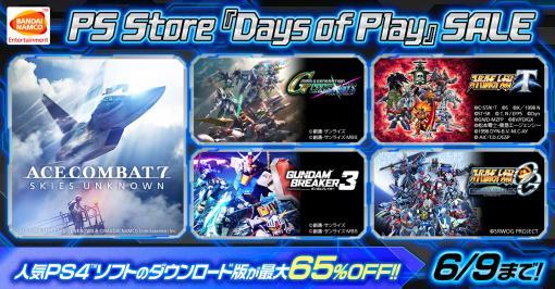 """「エースコンバット7 スカイズ・アンノウン」や各種DLCなどが最大65%オフ。PS Storeの""""Days of Play""""にバンダイナムコが参加"""