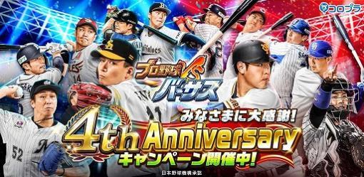 「プロ野球バーサス」で4th Anniversaryキャンペーンが開催。無料MEGA BOXを配布