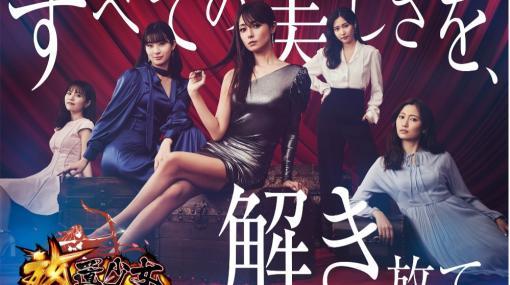 「放置少女」,深田恭子さんや足立梨花さんを起用した新たなテレビCMが4月29日にオンエア。YouTubeではCMとメイキング映像が公開中