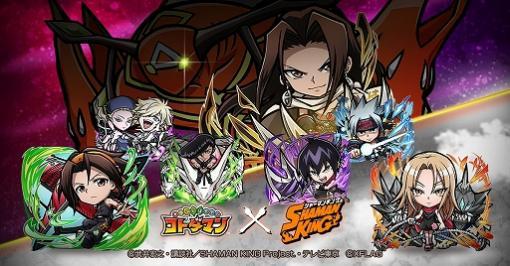 「コトダマン」とアニメ「SHAMAN KING」のコラボが5月31日にスタート
