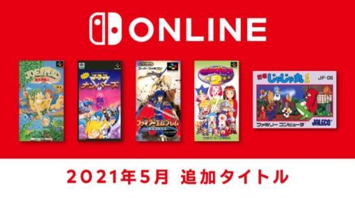 「ファイアーエムブレム 聖戦の系譜」「忍者じゃじゃ丸くん」など5作品がファミリーコンピュータ & スーパーファミコン Nintendo Switch Onlineに5月26日登場