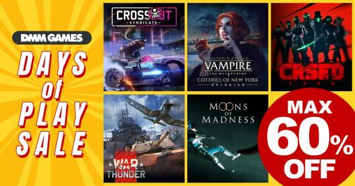 """DMM GAMEが""""Days of Play""""に参加。「Moons of Madness」や「ヴァンパイア:ザ・マスカレード」が最大60%オフになるセールを実施"""