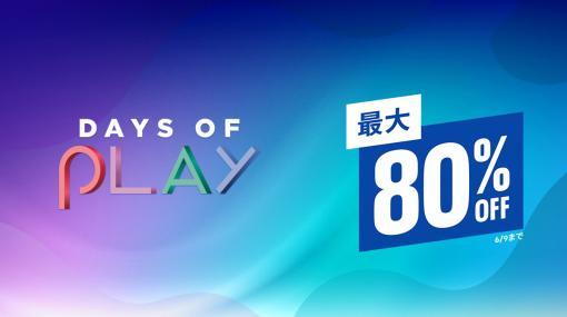 PS4/PS5向けに最大80%オフの「Days of Play」セール開始。『Demon's Souls』や『ドラクエ』作品など多数割引対象に