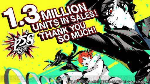 『ペルソナ5 スクランブル』全世界累計130万本突破! DL版が今だけ35%オフに