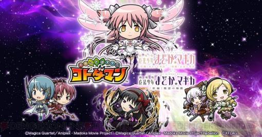 『コトダマン』×『魔法少女まどか☆マギカ』コラボ第2弾が開催中
