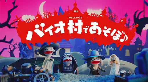 やっぱり怖…!? 『バイオハザード ヴィレッジ』人形劇の最終回が公開