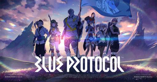 PC『ブループロトコル』5/27生配信で開発進捗状況が明らかに!