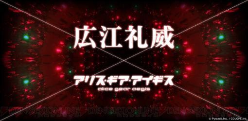 『BLACK LAGOON』の広江礼威氏が『アリスギア』のキャラデザに参戦!