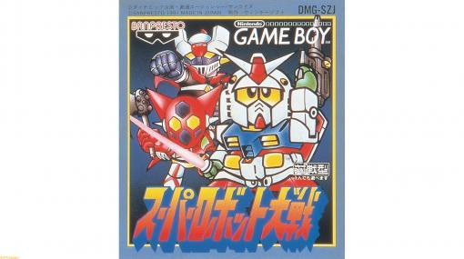『スーパーロボット大戦』30周年!ガンダム、マジンガーZ、ゲッターロボ……人気ロボットの集結は、いまなおファンの心を燃やす!【今日は何の日?】
