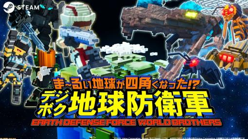 Steam版『デジボク地球防衛軍』が5月27日に発売決定。発売日より1週間、20%割引のローンチセールを実施予定