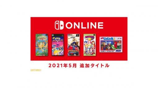 『ファイアーエムブレム 聖戦の系譜』が5月26日からSwitchに登場。ファミコン&スーファミ Nintendo Switch Onlineの5月度追加タイトルが発表、『マジドロ2』や『忍者じゃじゃ丸くん』もラインアップ