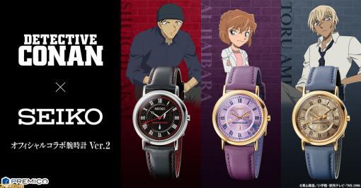 『名探偵コナン』とセイコーのコラボ腕時計が登場。赤井秀一、灰原哀、安室透をイメージした3モデル