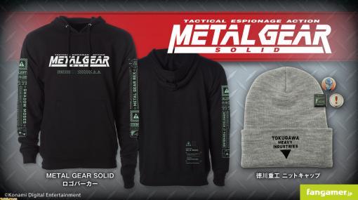 『メタルギアソリッド』のパーカーとニットキャップがFangamer Japanより販売。潜入時におすすめのファッションアイテム!?