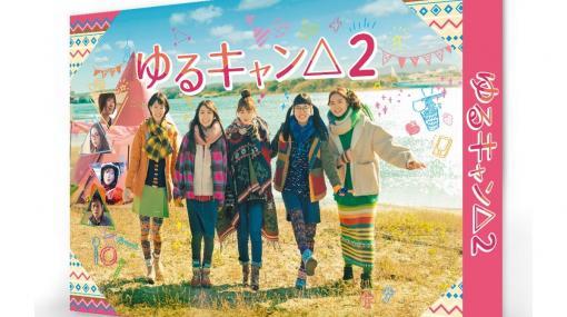 ドラマ『ゆるキャン△2』Blu-ray&DVD BOXが10月6日に発売決定。特典にはメイキングやキャストの自撮り映像などが収録!