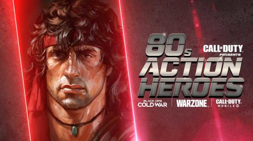 『CoD』シリーズと『ランボー』『ダイ・ハード』コラボイベントが開催。80年代アクション映画と限定コラボ!