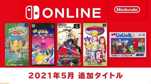 Switchに『ファイアーエムブレム 聖戦の系譜』『マジドロ2』『忍者じゃじゃ丸くん』が本日(5/26)から追加。Nintendo Switch Onlineの5月度追加タイトル