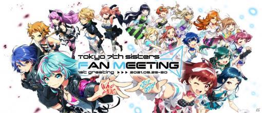 「Tokyo 7th シスターズ」初のファンミーティングが5月29日・30日にパシフィコ横浜で開催!