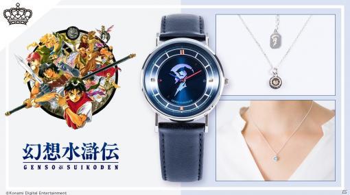 25周年を迎えた「幻想水滸伝」シリーズとのコラボアイテムとして腕時計、ネックレスが登場!