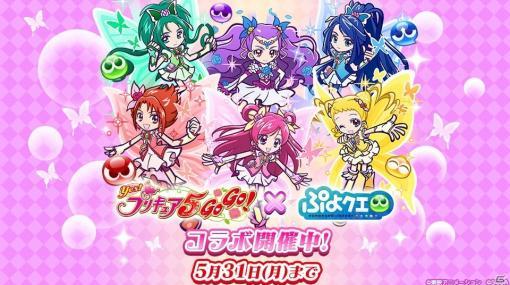 「ぷよぷよ!!クエスト」にて「Yes!プリキュア5GoGo!」とのコラボイベントが開催!