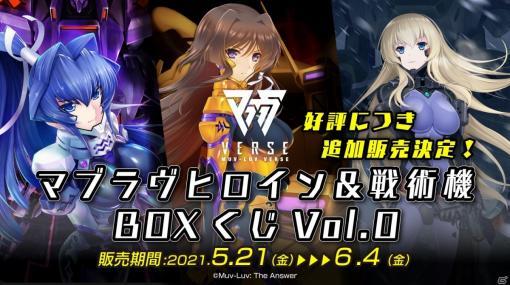 「マブラヴバース」売り切れとなった「マブラヴヒロイン&戦術機BOXくじVol.0」の追加販売が決定!