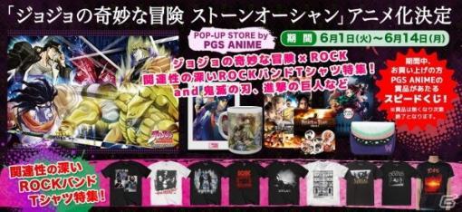 「ジョジョの奇妙な冒険 ストーンオーシャン」のアニメ化決定を記念したポップアップショップが6月1日よりオ-プン!