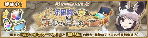 「けものフレンズ3」大型シナリオイベント「不思議な音と、オオきなミミの大冒険」が開催!