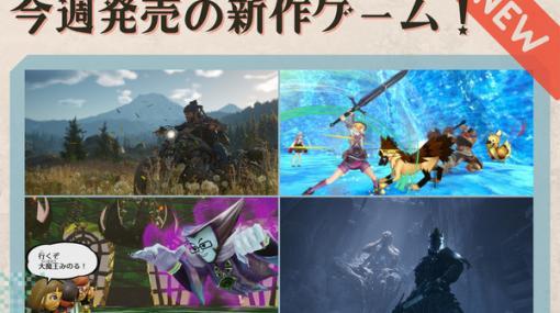 今週発売の新作ゲーム『Days Gone』『ルーンファクトリー5』『Mortal Shell』『ミートピア』他
